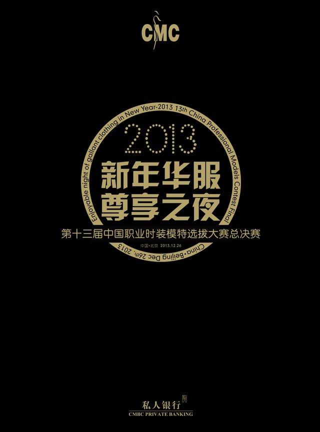 中国职业时装模特选拔大赛章程图片