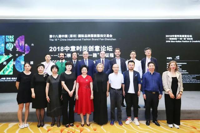 "DAY 2:论坛直击,把握商机、读懂时尚""产业经""丨2018时尚深圳展"