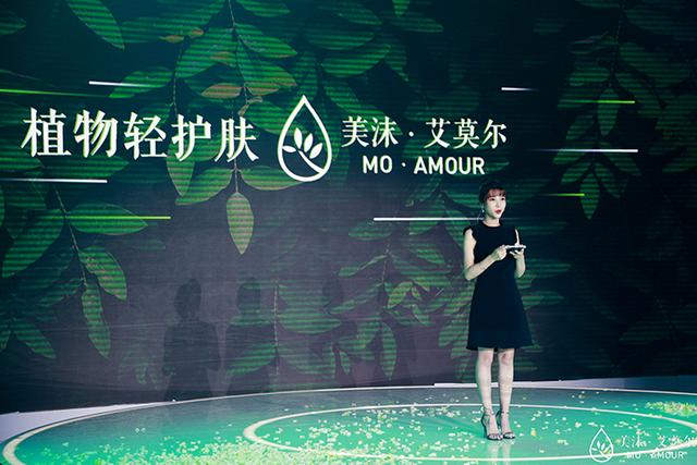 """致敬梦想 美沫艾莫尔梦想8周年品牌战略全面升级,欲塑""""新国货""""标杆"""