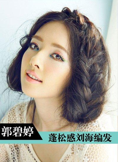 代表发型:蓬松感刘海编发   氧气指数:★★★★   很多人对郭碧婷图片