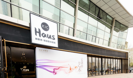 KIC赫曼德13周年庆暨衣柜新品发布会在京璀璨启幕