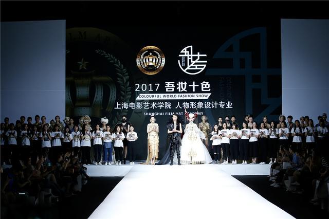 吾妆十色 上海影戏艺术职业学院结业生作品宣布会