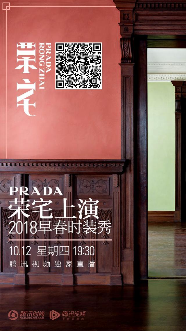 和刘雯章子怡一起穿越旧时光 今夜PRADA少女月下弄清影