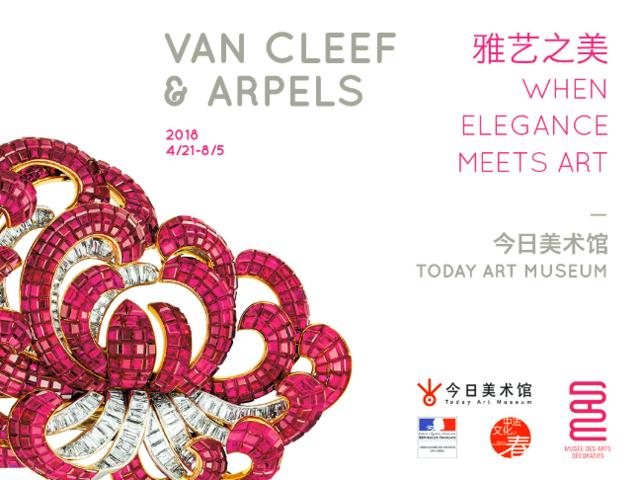 """""""When Elegance Meets Art雅艺之美""""Van Cleef  Arpels梵克雅宝典藏臻品回顾展"""