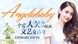 杨颖:一个爱大笑的文艺女青年