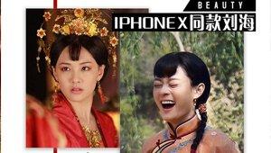 iphone X同款刘海现在成流行?