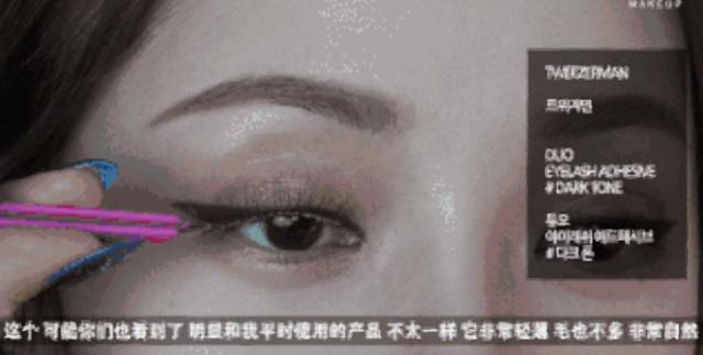 七夕斩男眼妆,雪莉、宋茜、Krystal都这样画!