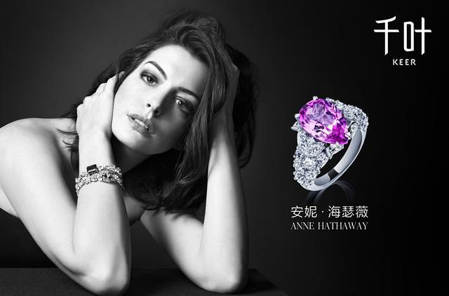 千叶珠宝代言人安妮·海瑟薇现身联合国妇女节呼吁性别平等