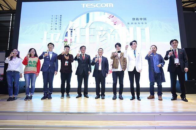 TESCOM 2017品牌发布会在沪举行