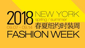 《2018春夏纽约时装周》