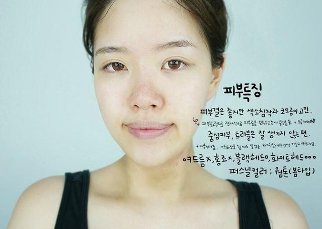 韩国妹子的超强底妆攻略