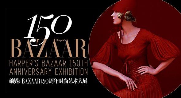 BAZAAR150周年时尚艺术展,带你穿越百年时尚史!