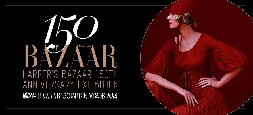 BAZAAR150周年艺术展,带你穿越百年时尚史