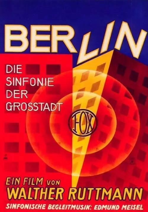 有那么多的电影,都在诉说柏林这个沉重的地方