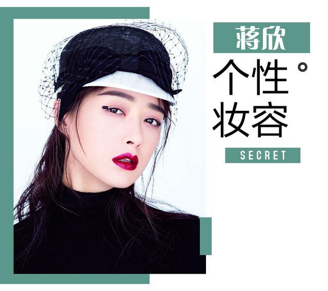 """优雅端庄的""""樊姐""""蒋欣玩起妆来也个性十足!"""
