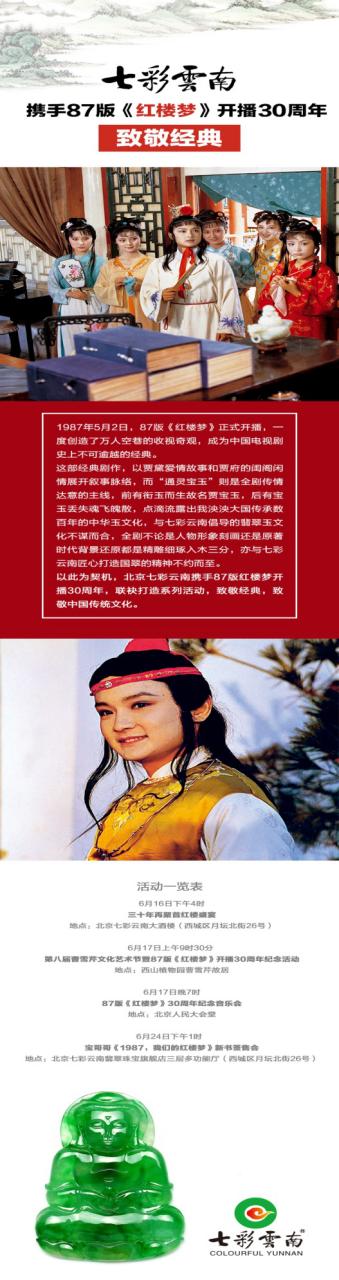 七彩云南携手87版《红楼梦》开播30周年致敬经典