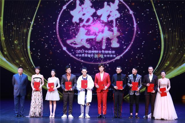 2017中国榜样女性盛典开启中国公益慈善黄金时代