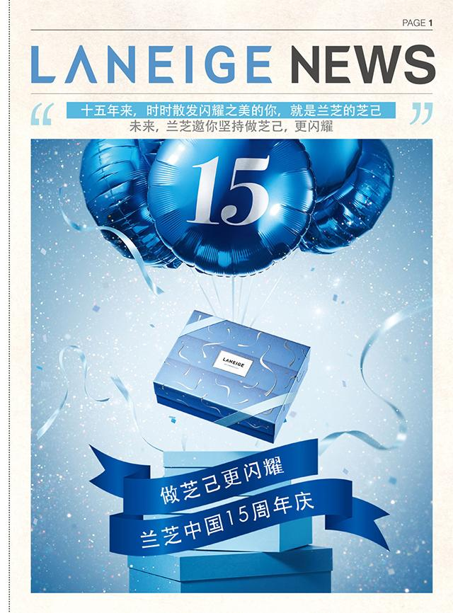 兰芝中国15周年 邀您共同闪耀