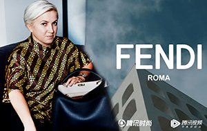 【FENDI】庆祝经典款手袋推出10周年
