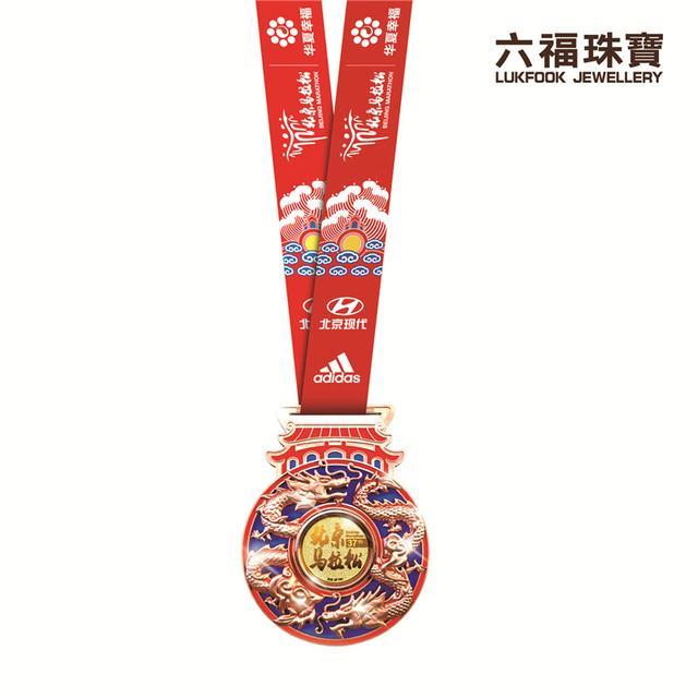 祥龙腾跃设计倍添中华风采:六福珠宝足金奖牌再度助力2017年北京马拉松