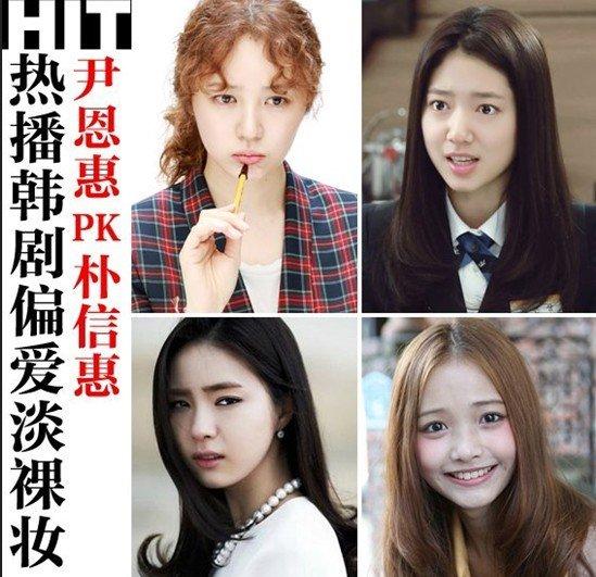 尹恩惠泡面卷发新造型,朴信惠《继承者们》中清新的俏皮学生妹造型,成图片