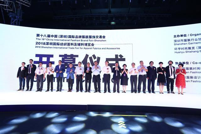 2018时尚深圳展开幕 时尚全新绽放