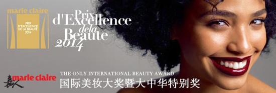 2014嘉人国际美妆大奖榜单公布图片