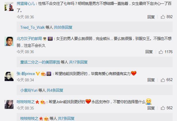 蔡依林分手竟炸出彭于晏?!微博被网友围攻,他们在一起还会远吗?