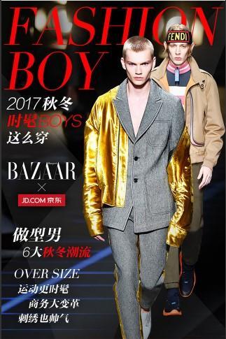 京东携手领先时尚媒体,发布2017秋冬最新时尚趋势