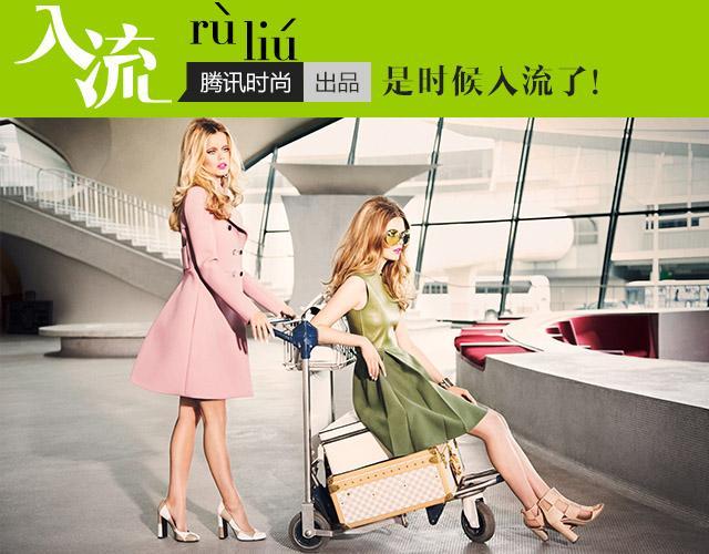 <a href=http://www.jingcsb.com/a/shishang/ target=_blank class=infotextkey>时尚</a>圈的真相 :1%是女王,其他是女仆!