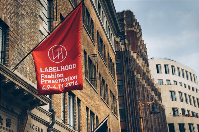 LABELHOOD首季第一日,设计新生时代的到来