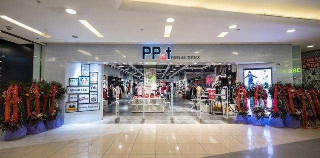 何需东奔西走 PP.T一站体验多品牌潮流