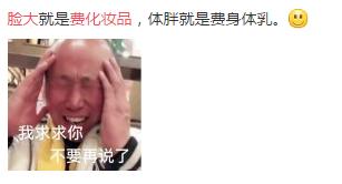 """八公举:学会胶带瘦脸大法,大脸秒变超火""""一元脸"""""""
