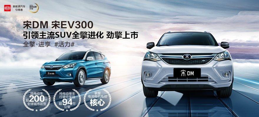 全球畅销新能源车 比亚迪宋家族劲擎来袭