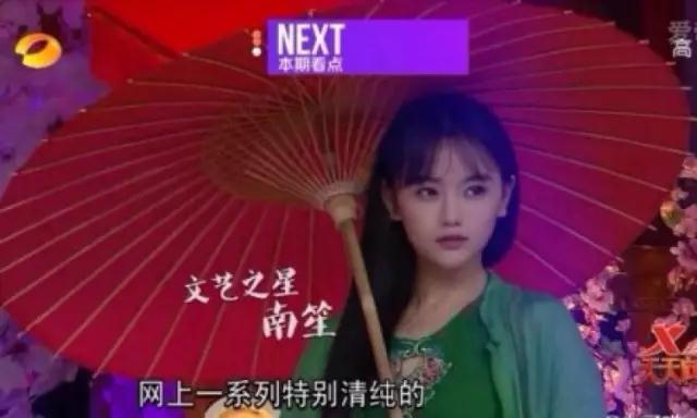 豆瓣女神南笙在《楚乔传》中见光死?网红演戏竟是幻灭的开始?
