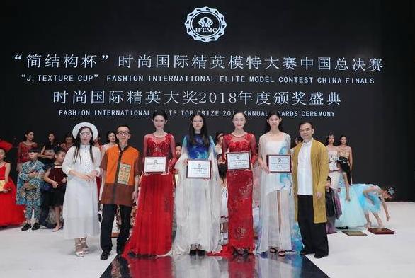 2018时尚国际精英模特大赛中国总决赛完美落幕