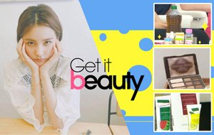 [get it beauty]一次看够世界最火美妆单品