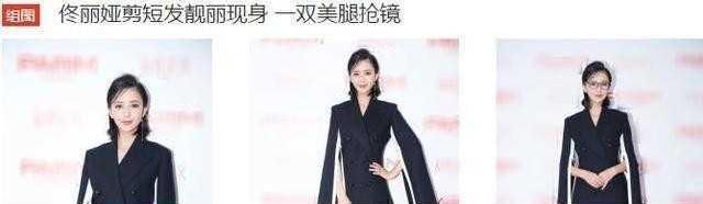 同样是是短发!郑爽赵丽颖美出新时尚,佟丽娅却显老20岁?