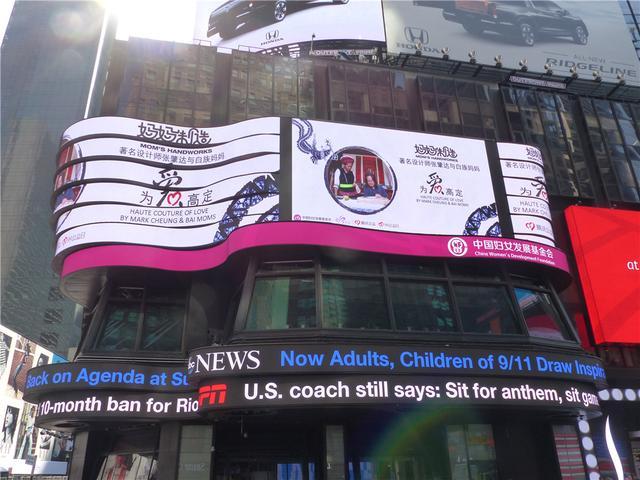 """张肇达携手""""妈妈制造""""公益项目 亮相纽约时代广场"""