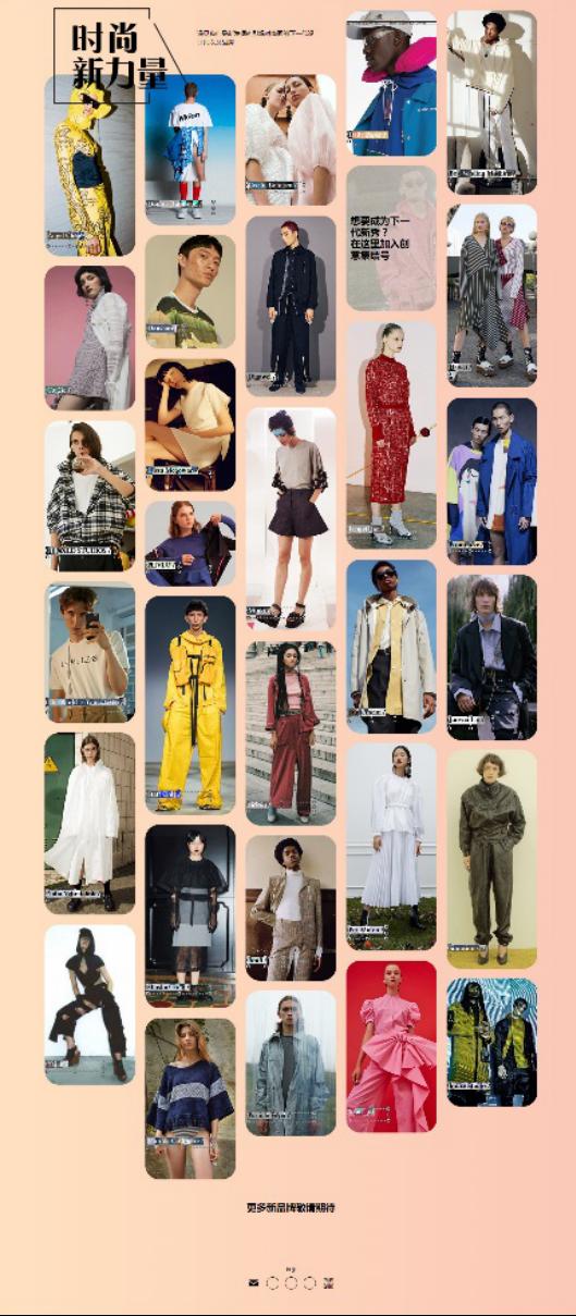 连卡佛全新推出「时尚新力量」专区 携手新晋潮流品牌 引领全新时尚风潮