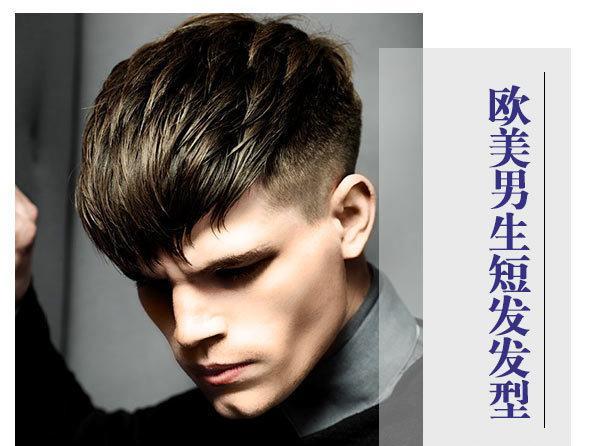 方脸男生短发发型 硬汉潮男自由转换