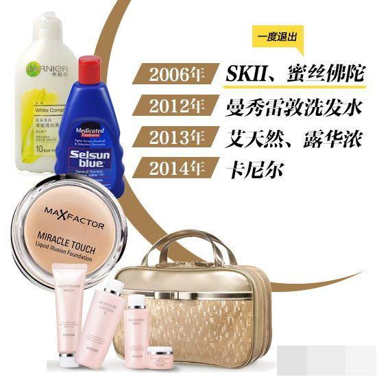 2年4个品牌退出中国 消失的化妆品牌盘点