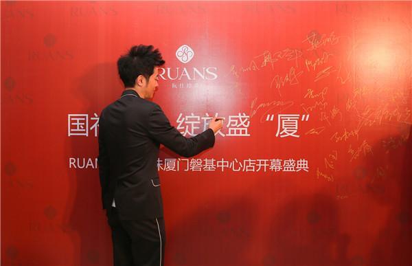 RUANS阮仕珍珠厦门磐基名品中心店盛大开幕,著名影星、Star VC创始人任泉现场助阵