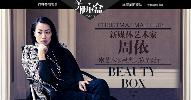美丽宝盒VOL.176:艺术家另类美妆圣诞节