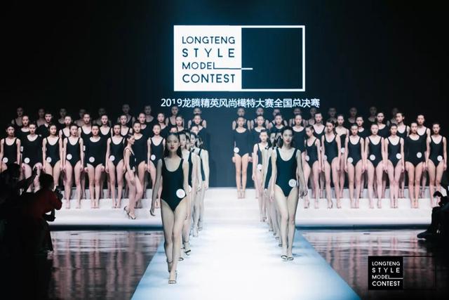 2019龙腾精英风尚模特大赛全国总决赛