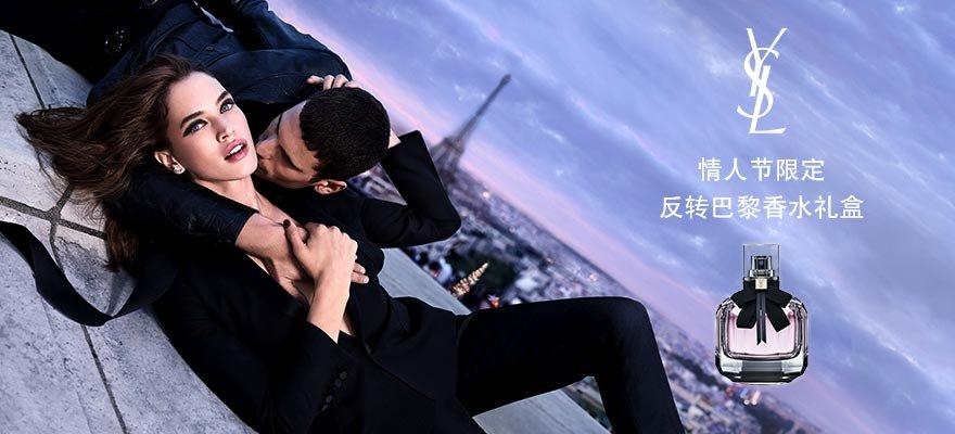 YSL情人节限定反转巴黎香水礼盒
