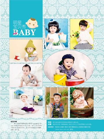 第七届《亲子》封面宝宝全国选拔大赛等你来晒娃