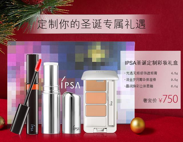 IPSA圣诞定制礼盒 让妆容升级的神器