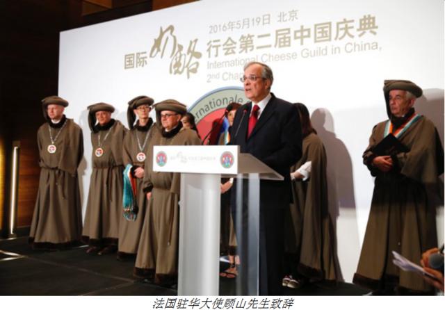 奶酪行会于法国驻华大使馆举办第二届中国庆典