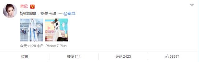 """秦岚撞衫同款睡衣,蒋欣搞怪发文""""你似貂蝉,我是玉环"""""""